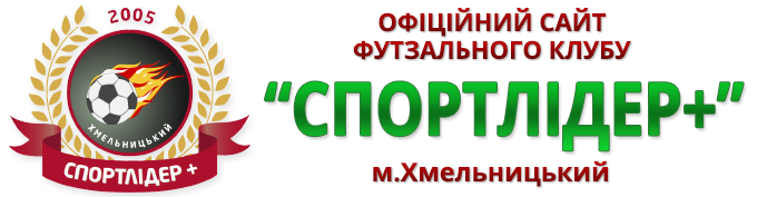 """Хмельницький футзальний клуб """"Спортлідер+"""""""